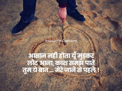 sad shayari in hindi, love quotes, sad quotes