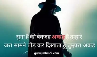 Top  [Attitude Status In Hindi]