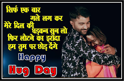 hug-day-shayari-status-in-hindi