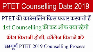 बीएड काउंसलिंग PTET Counselling 2019 | B sc Bed & BA B ed Counselling Start