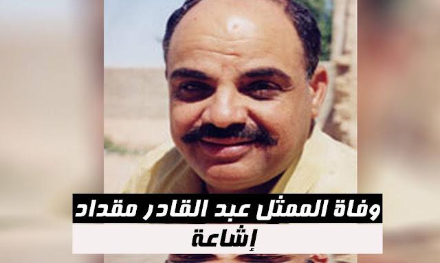 وفاة الممثل عبد القادر مقداد ... إشاعة
