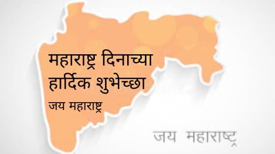महाराष्ट्र दिन शुभेच्छा महाराष्ट्र दिवस शुभेच्छा