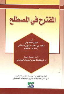 تحميل كتاب المقترح في المصطلح - محمد بن محمد البروي الشافعي pdf