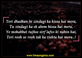 Love-Shayari-Wallpaper