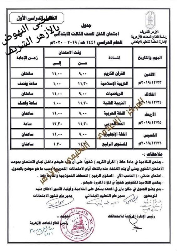 جدول مواعيد امتحانات صفوف ابتدائي واعدادي وثانوي 2019-2020 بالازهر 307