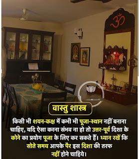 Vastu Tips for Worship Room