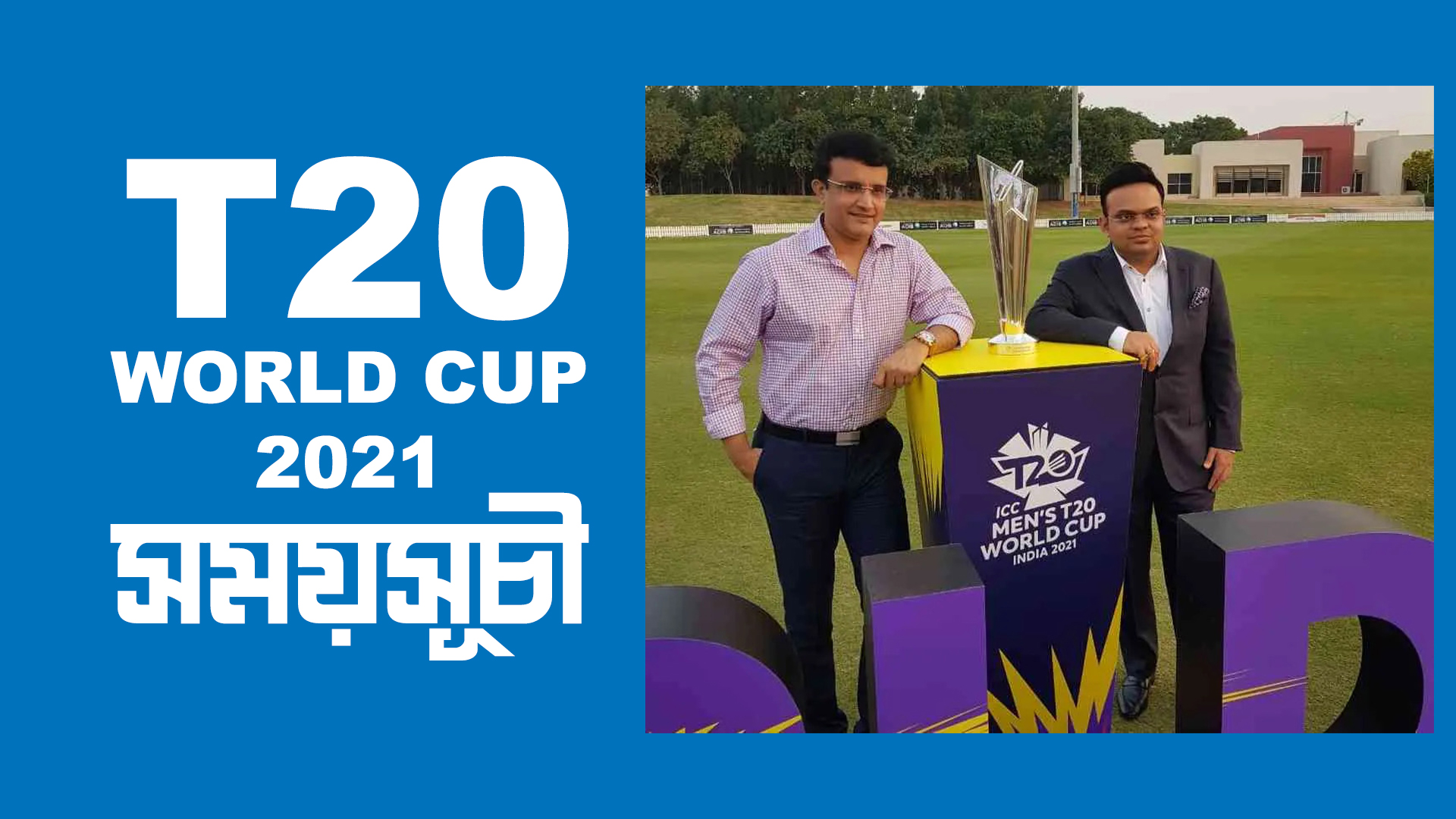 T20 world cup 2021 time schedule