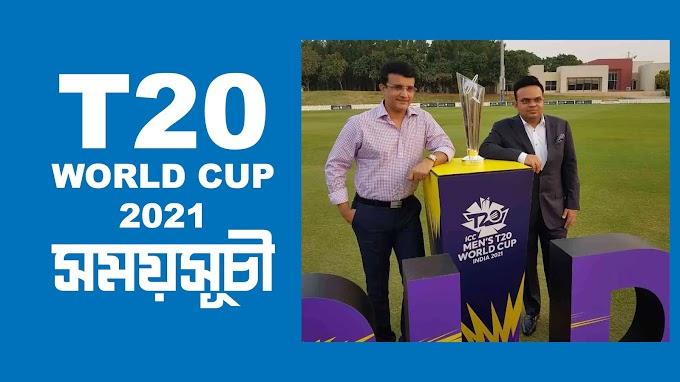 T20 World Cup 2021 এর সময়সূচী । ICC Cricket T20 World Cup 2021 Schedule
