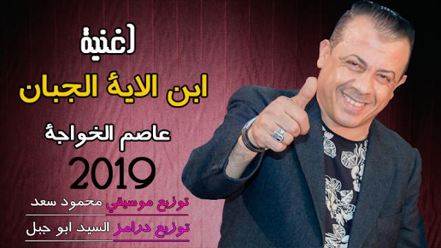 اغنية ابن الاية الجبان عاصم الخواجة توزيع موسيقى محمود سعد توزيع درامز العالمى السيد ابو جبل 2019