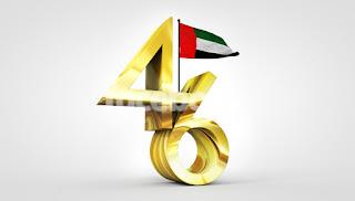 اليوم الوطنى الاماراتى 2018 عيد الاتحاد ال 46