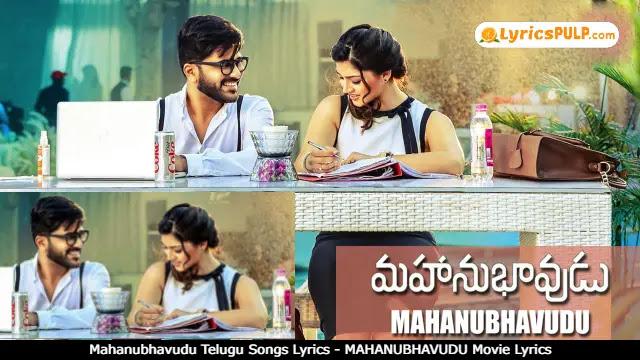 MAHANUBHAVUDU Telugu Songs Lyrics - MAHANUBHAVUDU Movie Lyrics