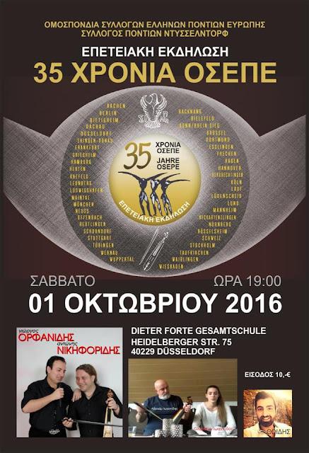 Επετειακή εκδήλωση για τα 35 χρόνια της Ομοσπονδίας Ποντίων Ευρώπης