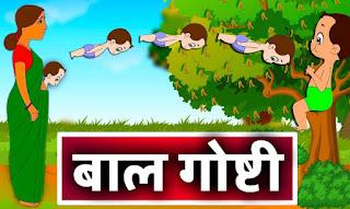Stories for kids in marathi