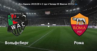 Рома - Вольфсберг смотреть онлайн бесплатно 3 октября 2019 прямая трансляция в 19:55 МСК.