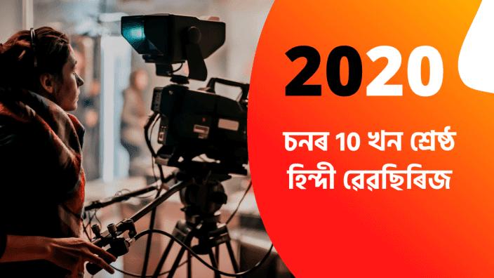 Best webseries in india 2020 | top hindi webseries