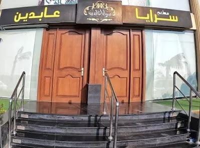 مطعم سرايا عابدين جدة | المنيو ورقم الهاتف العنوان
