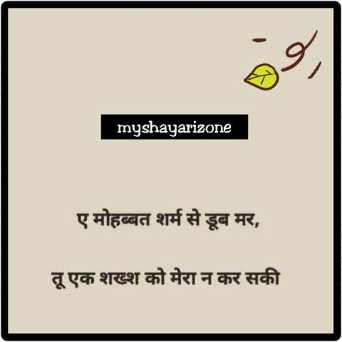 2 Lines Dard Shayari on Love Whatsapp Status