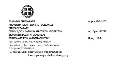 Ανακοίνωση Ανάρτησης δασικού χάρτη των Τοπικών και Δημοτικών Κοινοτήτων της Περιφερειακής Ενότητας Φθιώτιδας