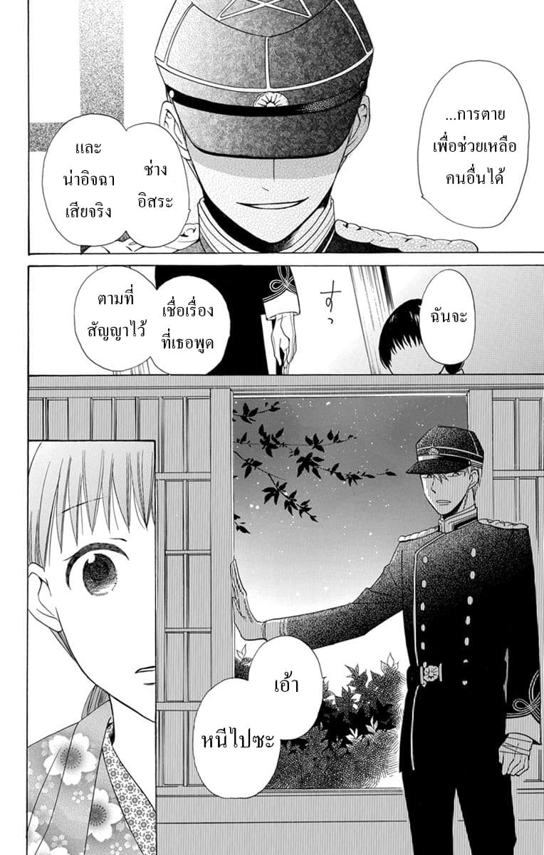 Tendou-ke Monogatari - หน้า 23