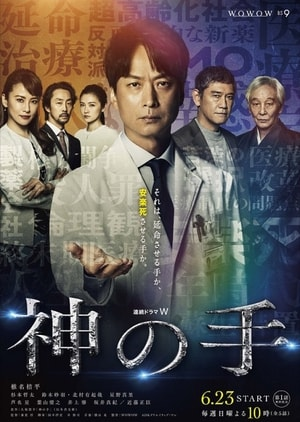 Kami no Te Plot synopsis, trailer, Japanese Movie