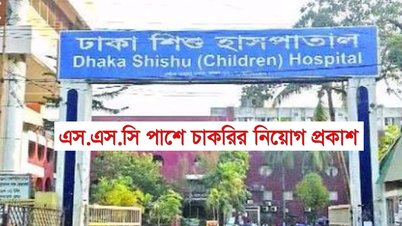 Dhaka Children's Hospital Published A Job Circular | TopBDjobs
