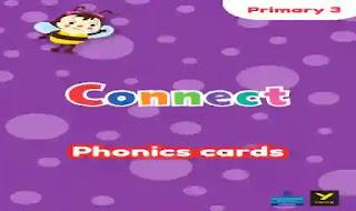 فلاش كاردز صوتيات منهج كونكت 3 للصف الثالث الابتدائى الترم الاول 2021 flashcards phonics connect 3 term 1
