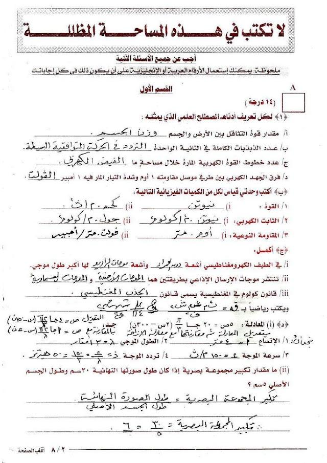 امتحان #فيزياء محلول #الشهادة_السودانية 2020
