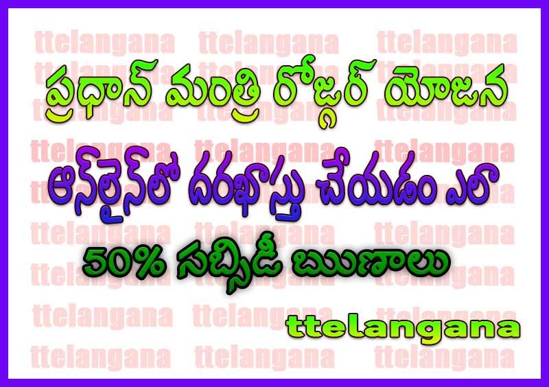 ప్రధాన్ మంత్రి రోజ్గర్ యోజన (పిఎంఆర్వై) 50% సబ్సిడీ ఋణాలను ఆన్లైన్లో దరఖాస్తు చేయడం ఎలా Pradhan Mantri Rozgar Yojana (PMRY) How to Apply for 50% Subsidy Loans Online