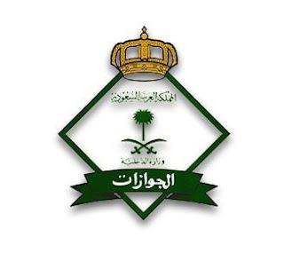 اعلان هام تعديل رسوم المرافقين في المملكة العربية السعودية لعام 2019 والفئات المستثناة من العمالة الوافدة في شهر رمضان الكريم