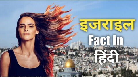 इजरायल के बारे में रोचक तथ्य   Amazing Facts About Israel   Facts About Israel in Hindi