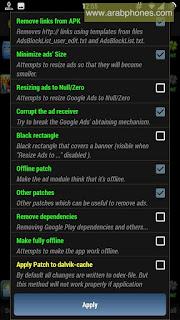 شرح ازالة الاعلانات من التطبيقات والألعاب للاندرويد