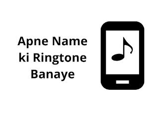 Apne Name ki Ringtone Banane ka Tarika