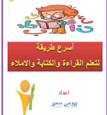 كراسة أسرع طريقة لتعلم القراءة والكتابة والإملاء