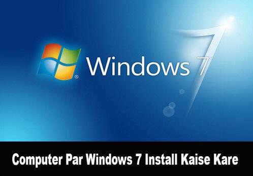 pc-par-winodws-7-install-kaise-kare