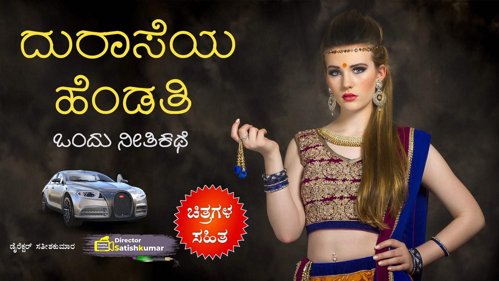 ದುರಾಸೆಯ ಹೆಂಡತಿ : ಒಂದು ನೀತಿಕಥೆ - Kannada Moral Story