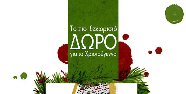Η Χορευτική Ομάδα Ερμιόνης σας εύχεται Καλά Χριστούγεννα και καλές γιορτές με το πιο ξεχωριστό δώρο