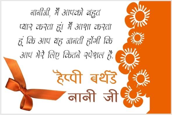 Nani Ji Birthday Status In Hindi Whatsapp