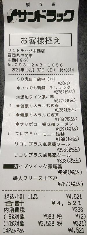 サンドラッグ 中鶴店 2021/2/7 のレシート