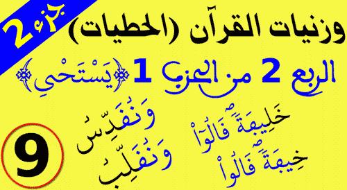 وزنيات القرآن (حطيات) - ربع (يستحي) - جزء 2