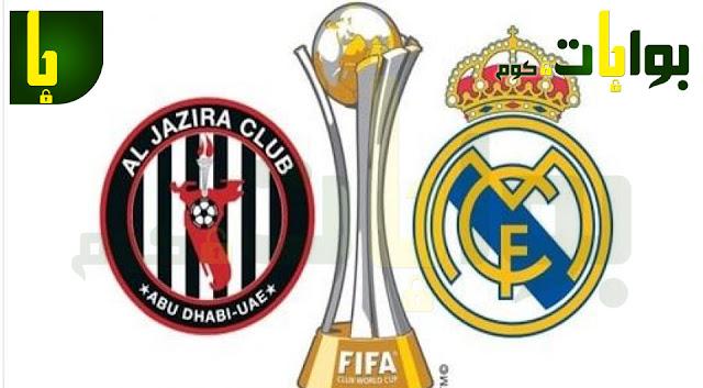 مباراة نصف نهائي كأس العالم بين الجزيرة الاماراتى وريال مدريد