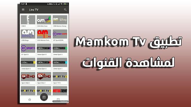 تحميل Mamkom Tv apk لمشاهدة الأفلام و القنوات العربية مجانا للاندرويد