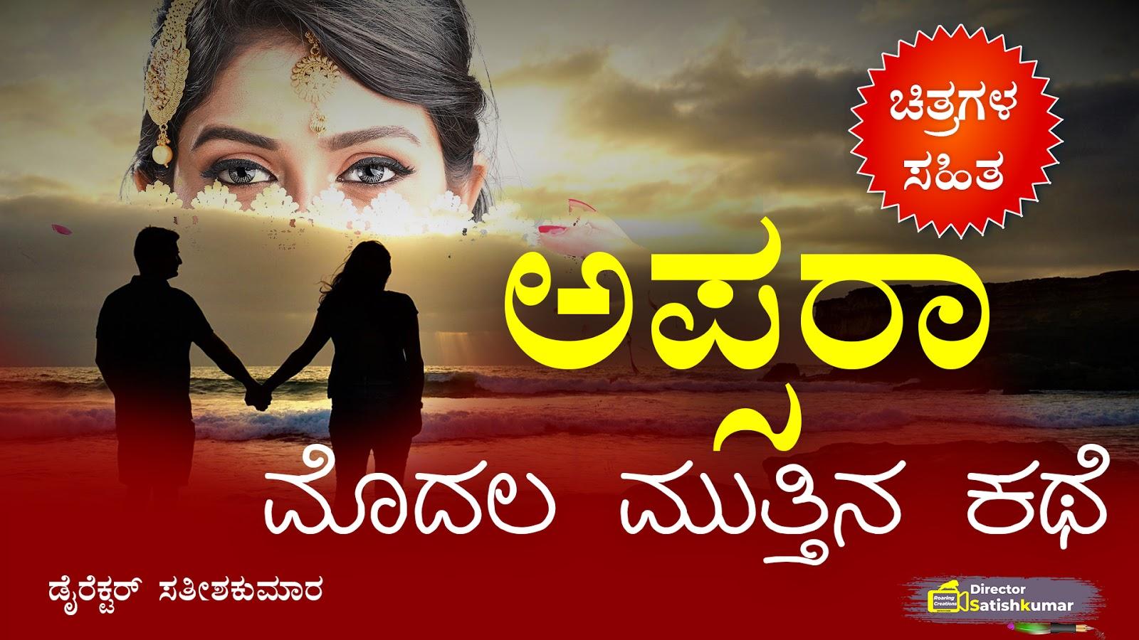 ಅಪ್ಸರಾ - ಮೊದಲ ಮುತ್ತಿನ ಕಥೆ - Kannada Romantic Love Story - ಕನ್ನಡ ಕಥೆ ಪುಸ್ತಕಗಳು - Kannada Story Books -  E Books Kannada - Kannada Books