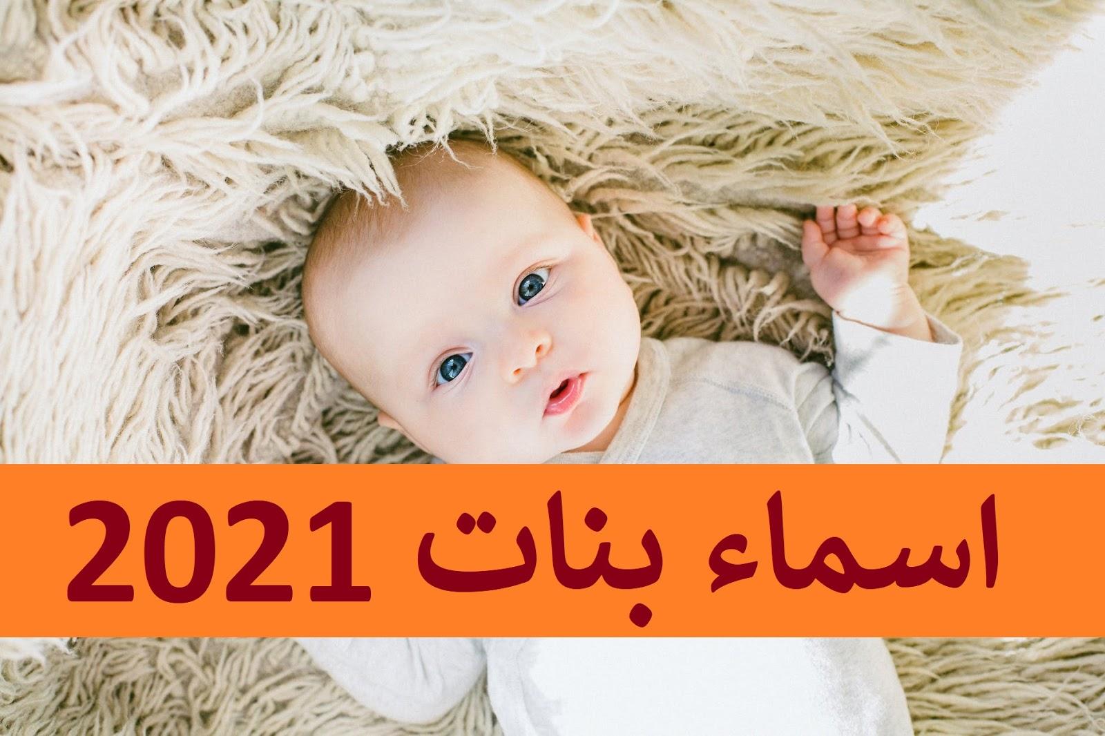اسماء بنات 2021 فخمة ونادرة اجمل اسماء بنات جديدة وحلوه جميع الحروف