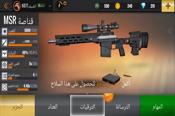 العاب القنص 2020 أفضل لعبة قنص Sniper 3D مجانية و بدون نت