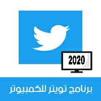 تحميل برنامج تويتر Twitter 2020 عربي للكمبيوتر والموبايل