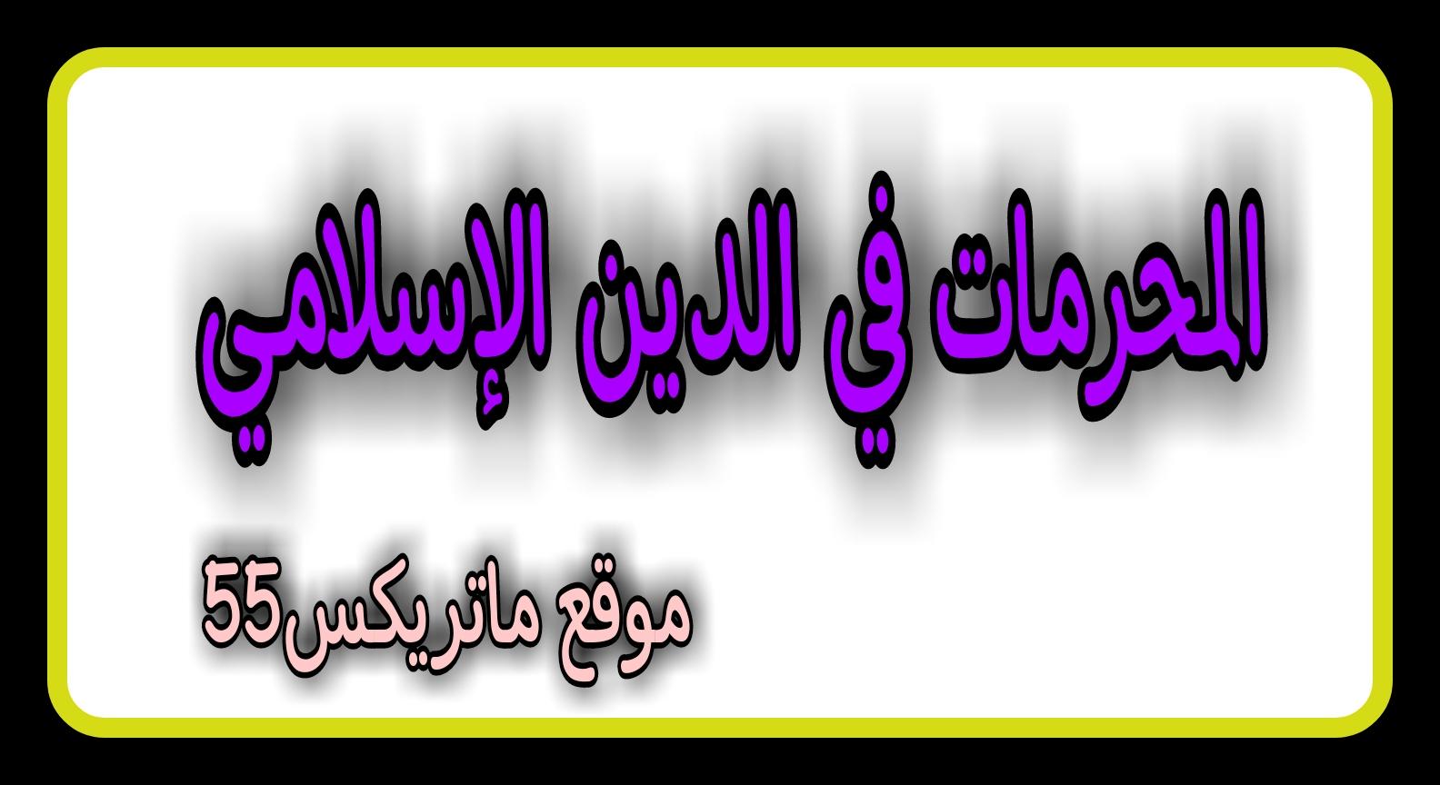 المحرمات في الإسلام | المحرمات في الإسلام مع الدليل | المحرمات في الاسلام موضوع