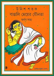 Bangali-Meyeder-Jounota-by-Arnab-Saha