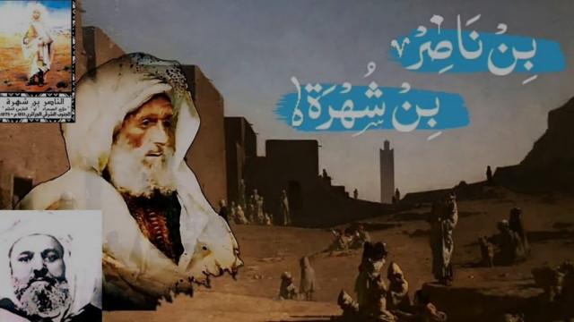 تاريخ المجاهد الناصر بن شهرة  المعروف بلقب الأمير الملثم