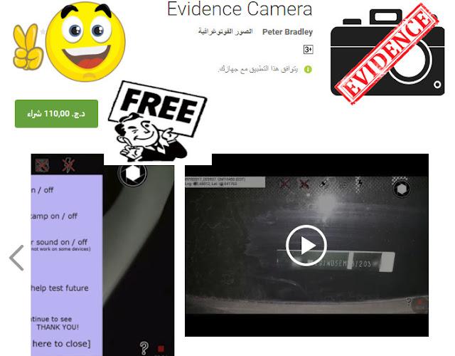 التطبيق Evidence Camera 2018,2017 2018-02-11_123319.jp