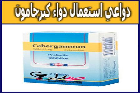 دواعي استعمال دواء كبرجامون أقراص